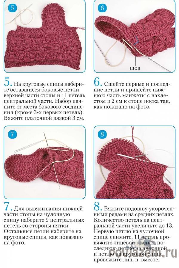 Вязание тапочки и носки крючком и спицами